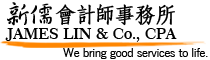 JAMES LIN & Co., CPA - a professional cpa firm based in Taipei, Taiwan  logo